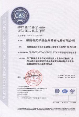 深圳市金典精密电路有限公司|24小时pcb加急打样|pcb