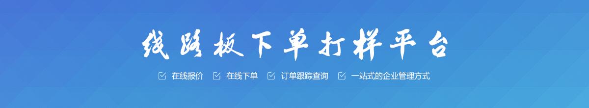 深圳市金典精密电路有限公司 用户注册